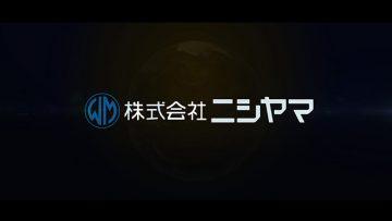 ニシヤマ会社<br>紹介VTR