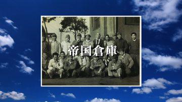 株式会社帝国倉庫<br>会社紹介VTR