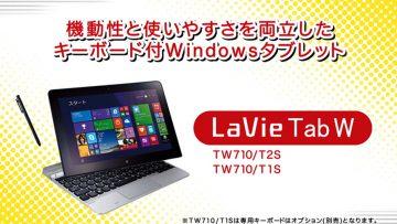 日本電気株式会社<br>LaVie PR映像