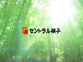 セントラル硝子株式会社<br>会社紹介VTR