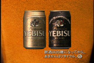サッポロビール株式会社<br>ヱビスビール VP