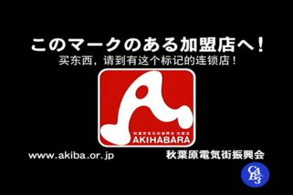秋葉原電気事業振興会<br>ビルボード用VTR