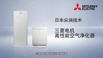 三菱電機株式会社<br>三菱空気清浄機VP中国版