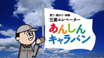 三菱電機ビルテクサービス<br>あんしんキャラバン紹介VP