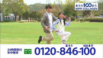 株式会社ニッピコラーゲン化粧品<br>ニッピ コラーゲン100インフォマーシャル「走ろう100まで内村夫婦」篇