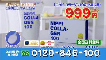 株式会社ニッピコラーゲン化粧品<br>ニッピ コラーゲン100インフォマーシャル「走ろう100まで健康美」篇