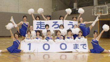 株式会社ニッピコラーゲン化粧品<br>ニッピ コラーゲン100インフォマーシャル「走ろう100までJSCA篇」