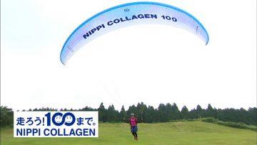 株式会社ニッピコラーゲン化粧品<br>ニッピ コラーゲン100インフォマーシャル「走ろう100まで平木啓子」篇