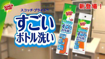スリーエム ジャパン株式会社<br>すごいボトル洗いVP