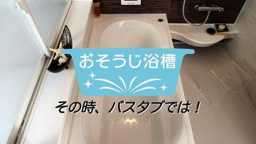 株式会社ノーリツ<br>おそうじ浴槽PRムービー