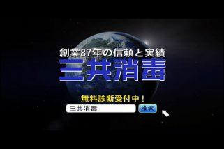 株式会社三共消毒<br>「自由の女神」篇TVCM