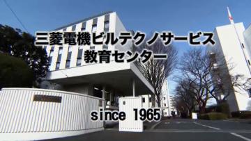 三菱電機ビルテクノサービス株式会社<br>教育センター紹介VTR