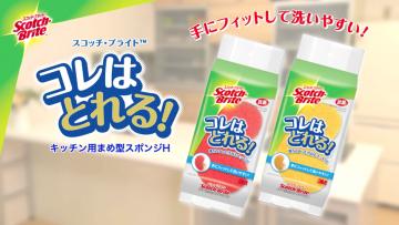 スリーエムジャパン株式会社<br>マメ型スポンジVP