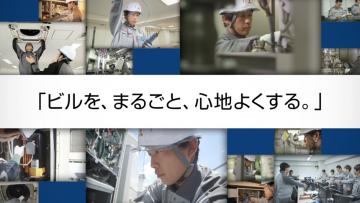 三菱電機ビルテクノサービス グループ<br>リクルート用映像
