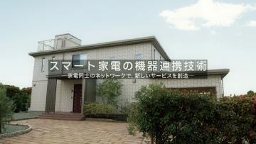 三菱電機株式会社<br>次世代スマート家電PRムービー