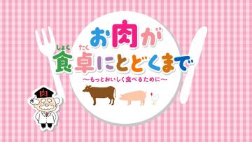 全国食肉事業協同組合連合会<br>「お肉が食卓に届くまで」デジタル紙芝居