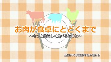 全国食肉事業協同組合連合会<br>「お肉が食卓に届くまで」DVD
