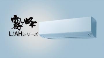 三菱電機株式会社<br>霧ヶ峰 PR映像