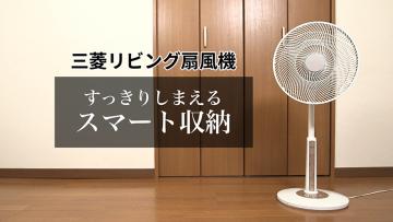 三菱電機株式会社<br>三菱acモーター扇風機 リビング扇【スマート収納】訴求映像