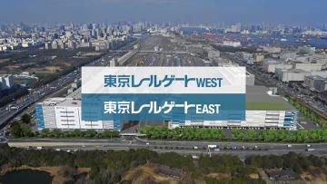 日本貨物鉄道株式会社<br>東京レールゲート紹介映像