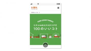 株式会社LIXIL<br>エクステリアで100のいいこと紹介ムービー