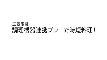 三菱電機ホーム機器株式会社<br>調理機器連携紹介ムービー